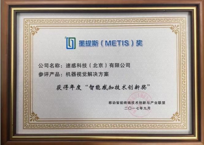 """速感科技斩获2017智能终端""""图灵奖""""— 墨提斯(METIS)奖"""
