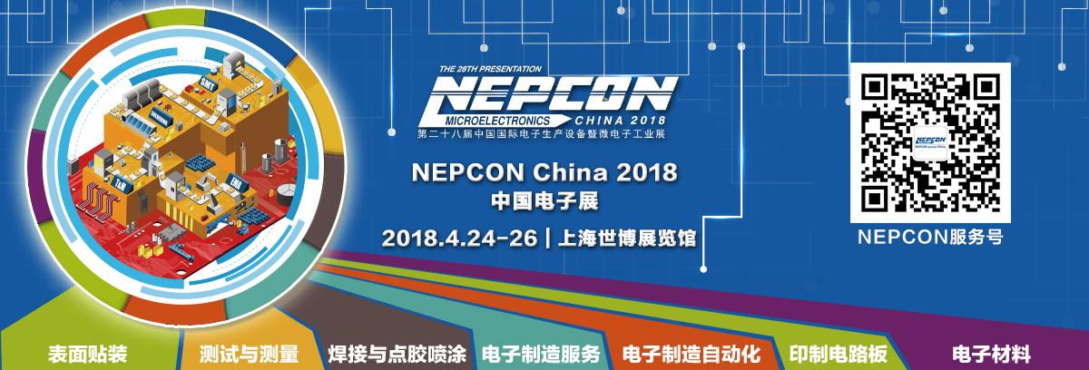 NEPCON上海展4月筑梦智慧工厂,邀您现场体验智慧生产