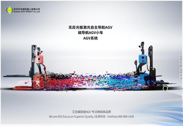 智慧工厂触手可及 艾吉威助力中国智造