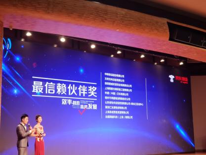 """林德荣膺""""2018年度京东物流最信赖伙伴奖"""""""