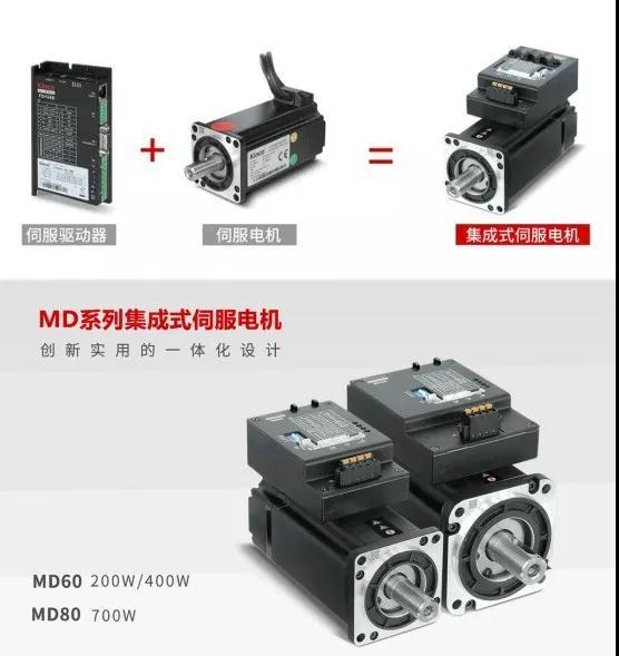 【优质供应链奖】步科——MD系列集成式伺服电机
