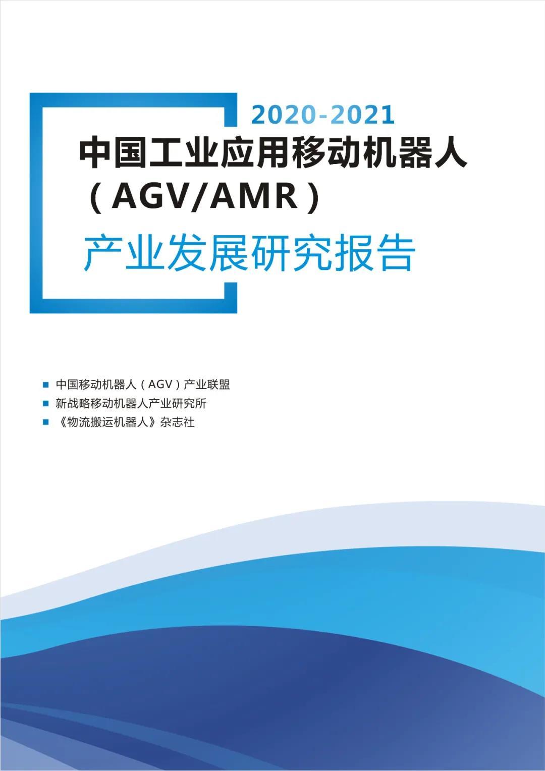《2020-2021AGV/AMR产业发展研究报告》正式发布!